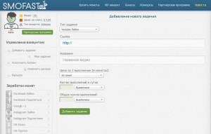 SMOFast: раскрутка групп на вконтакте