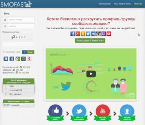 SmoFast.com – биржа для раскрутки в соцсетях